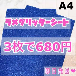 A4サイズ ラメ グリッター シート 青 3枚 セット(男性アイドル)