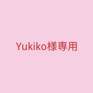 【Yukiko様専用】(化粧水/ローション)