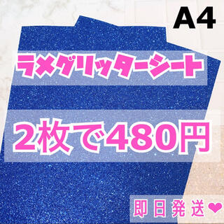 A4サイズ ラメ グリッター シート 青 2枚 セット(男性アイドル)