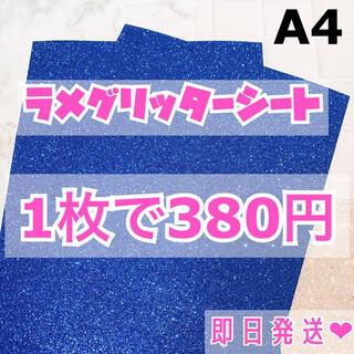A4サイズ ラメ グリッター シート 青 1枚 セット(男性アイドル)