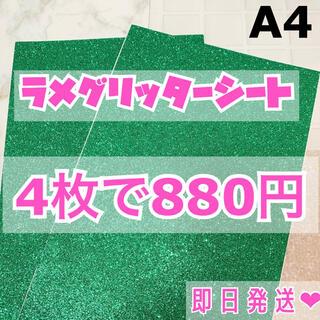 A4サイズ ラメ グリッター シート 緑 4枚 セット(男性アイドル)