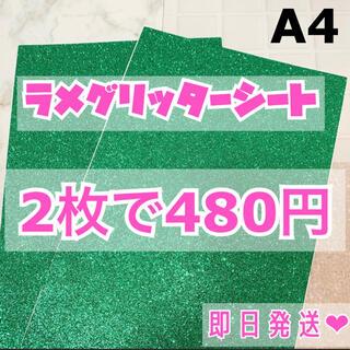 A4サイズ ラメ グリッター シート 緑 2枚(アイドルグッズ)