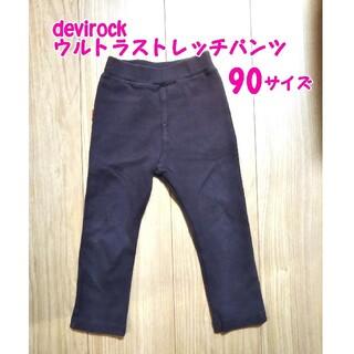 デビロック(DEVILOCK)の【特価☆同梱\100】devirock ウルトラストレッチパンツ 90サイズ(パンツ/スパッツ)
