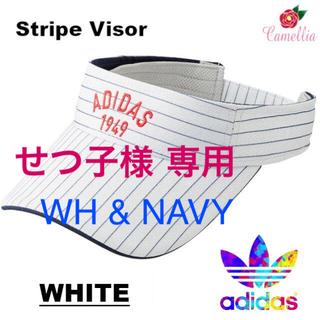 アディダス(adidas)の新品 adidas アディダス ストライプ サンバイザー WH(その他)