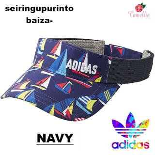 アディダス(adidas)の新品 adidas アディダス セイリングプリント サンバイザー(その他)
