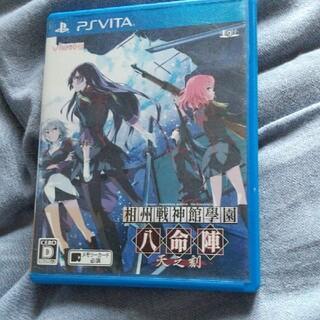 プレイステーションヴィータ(PlayStation Vita)の相州戦神館學園 八命陣 天之刻 Vita(携帯用ゲームソフト)