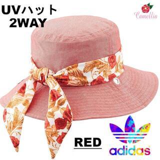 アディダス(adidas)の新品 adidas アディダス 2WAY UVハット レディース レッド(ハット)