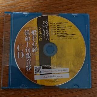 ゆほびかgold 付録 般若心経 延命十句観音経CD(ヒーリング/ニューエイジ)