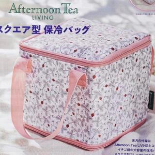 AfternoonTea - ゼクシィ 付録 アフタヌーンティー 保冷バッグ