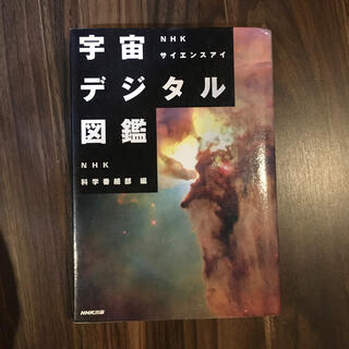 宇宙デジタル図鑑 NHKサイエンスアイ (科学/技術)