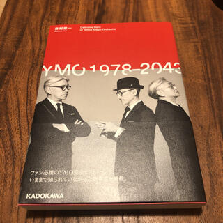 YMO1978-2043(アート/エンタメ)