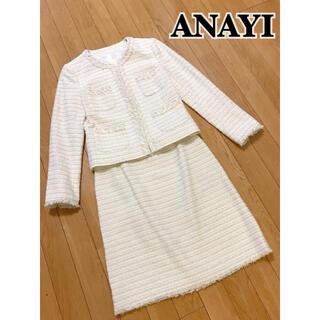 アナイ(ANAYI)のANAYI ツイード ラメ フォーマル スーツ(スーツ)