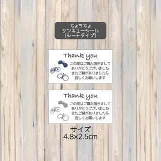 *ano*様専用 サンキューシール ちょうちょ シートタイプ 88枚(カード/レター/ラッピング)