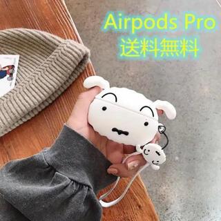 【新品】AirPods Proケース シロ 肉厚 可愛い シリコン 送料無料(ヘッドフォン/イヤフォン)