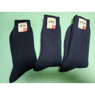 ユニクロ(UNIQLO)の【UNIQLO】メンズ靴下3足セット (ネイビー1足&ブルー2足)(ソックス)