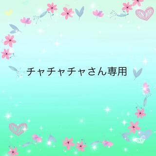 【専用】チャチャチャさん(小道具)