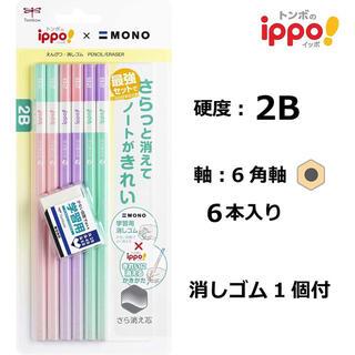 トンボエンピツ(トンボ鉛筆)のきれいに消えるかきかたえんぴつ6本 モノ学習用消しゴム ピンク PPB-711B(鉛筆)