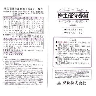 もっちゃん様2冊! 東映 株主優待 4枚 4〜7月 (その他)