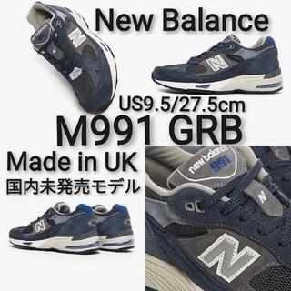 ニューバランス(New Balance)の新品US9.5 27.5cm New Balance M991 GRB UK(スニーカー)