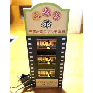 ジブリ(ジブリ)のジブリ美術館 使用済み入場券 フィルム 4枚(美術館/博物館)
