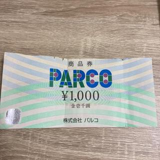 パルコ 商品券(ショッピング)