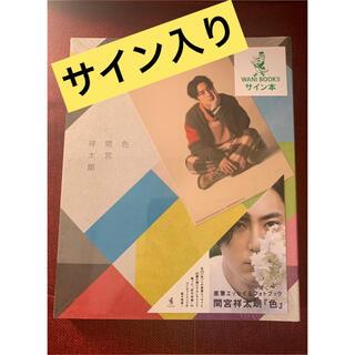 ワニブックス(ワニブックス)の間宮祥太朗さん 色 サイン入り(アート/エンタメ/ホビー)