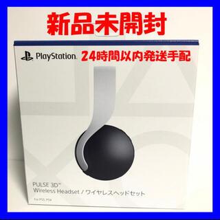 プレイステーション(PlayStation)の PS5  PULSE 3D ワイヤレスヘッドセット  (ヘッドフォン/イヤフォン)