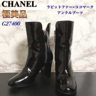 シャネル(CHANEL)の【極美品】【G27400】CHANEL 内側ファー×CC パテントアンクルブーツ(ブーツ)