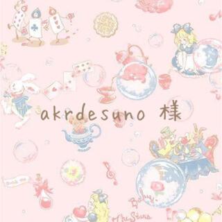akrdesuno様専用(ロングワンピース/マキシワンピース)
