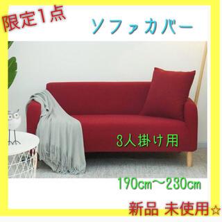 【新品 未使用】ソファーカバー 3人掛け 伸縮素材 滑り止め 四季兼用 RED(ソファカバー)