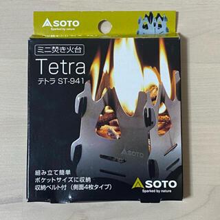 シンフジパートナー(新富士バーナー)のSOTO ソト ミニ焚火台 テトラ(ストーブ/コンロ)