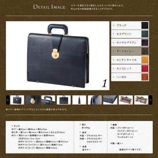 ガンゾ(GANZO)の最終価格 ココマイスター ブライドル・スマートダレス(ビジネスバッグ)