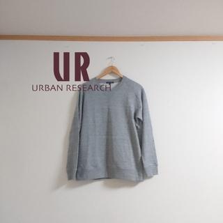アーバンリサーチ(URBAN RESEARCH)のURBAN RESEARCH アーバンリサーチ スウェット トレーナー グレー(スウェット)