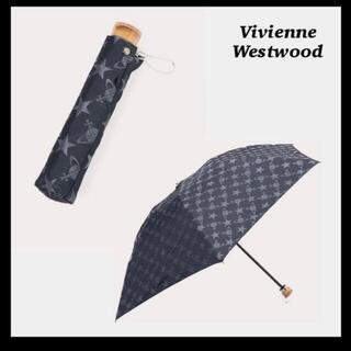 ヴィヴィアンウエストウッド(Vivienne Westwood)のVivienneWestwood★ヴィヴィアン オーブ&スター 折りたたみ傘(傘)