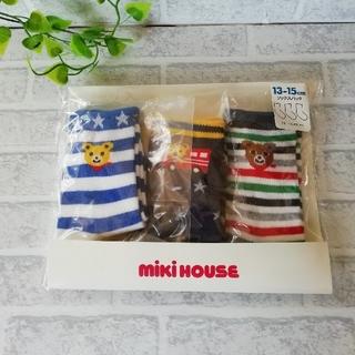 mikihouse - ミキハウス 靴下13~15㎝ 新品未使用