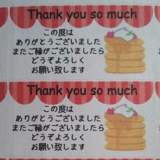 サンキューシール88枚 パンケーキ(その他)