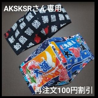【AKSKSRさん再注文品】魚文字 大漁旗 インナーマスク 2枚セット(ウエア)