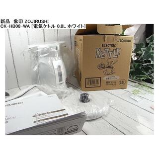ゾウジルシ(象印)の★新品象印  CK-HB08-WA 電気ケトル 0.8L ホワイト(電気ケトル)