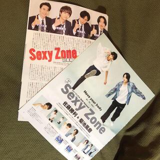 セクシー ゾーン(Sexy Zone)のTVガイド 佐藤勝利 菊池風磨 まとめ(音楽/芸能)