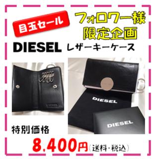 DIESEL - 【セール 即納可】DIESEL KEY-NA レザーキーケース