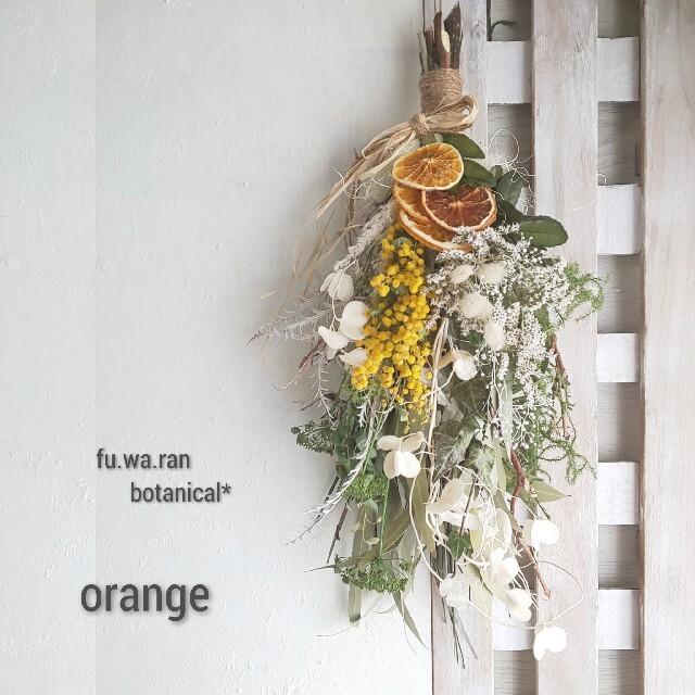 *専用*オレンジ&ミモザ  ドライフラワースワッグ ハンドメイドのフラワー/ガーデン(ドライフラワー)の商品写真