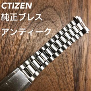 シチズン(CITIZEN)の【CTIZEN】18m 純正 時計 ブレス ベルト バンド アンティーク(金属ベルト)