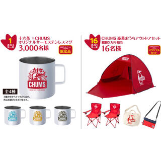 チャムス(CHUMS)の■ 十六茶×CHUMS アウトドアグッズが       当たるキャンペーン80枚(その他)