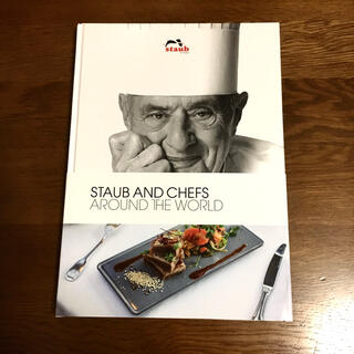 ストウブ(STAUB)のStaub and Chefs  around the world レシピ本(料理/グルメ)