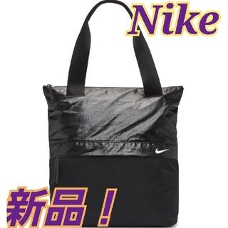 ナイキ(NIKE)の★新品★未開封★NIKE レディース トートバッグ BA6171-010(トートバッグ)