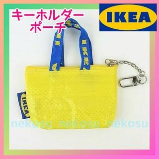 イケア(IKEA)の☆【IKEA クノーリグ】イエロー 1点/イケア キーホルダー ポーチ(キーホルダー)