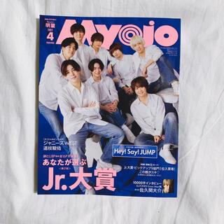 Myojo ちっこい版 2021年4月号(アート/エンタメ/ホビー)