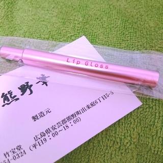 ハクホウドウ(白鳳堂)の竹宝堂 リップブラシ 熊野筆 携帯用(ブラシ・チップ)