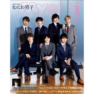 myojo 2020年5月号 ちっこい版 (アート/エンタメ/ホビー)