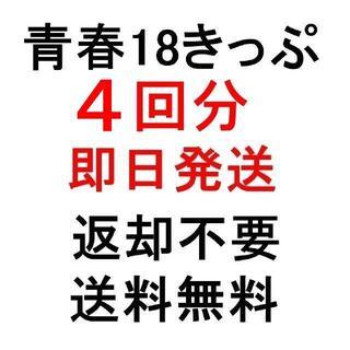 青春18きっぷ 4回分 即日発送 送料無料 青春18切符 4日分 4回(鉄道乗車券)